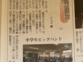ビッグバンド部、西日本新聞に掲載!